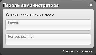 Окно смены пароля администратора роутера